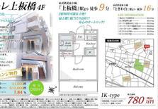 日本东京都板桥区上板桥公寓