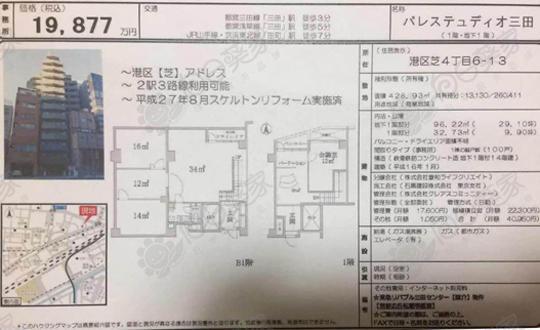 日本东京都田町高级办公室