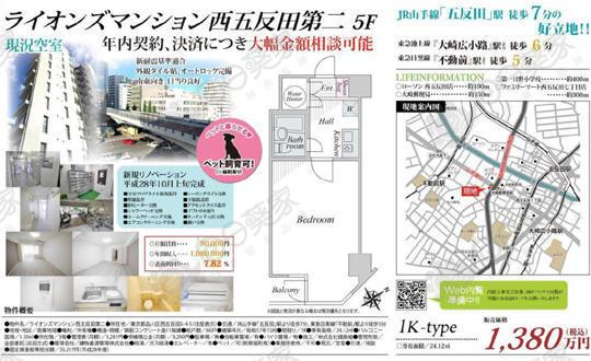 东京五反田新装公寓84万人民币