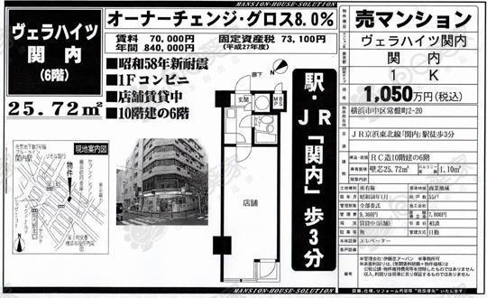 横滨市中区関内店铺63万人民币