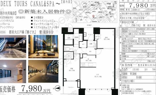 日本东京賸どき高级公寓478万人民币