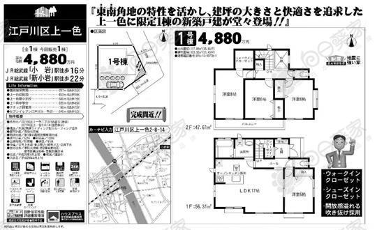 东京江户川小岩新建一户建292万人民币