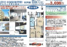 东京日暮里新建公寓232万人民币