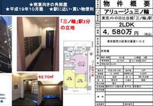 东京荒川三ノ轮公寓288万人民币