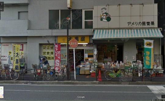 日本神奈川县川崎市川崎区追分店铺