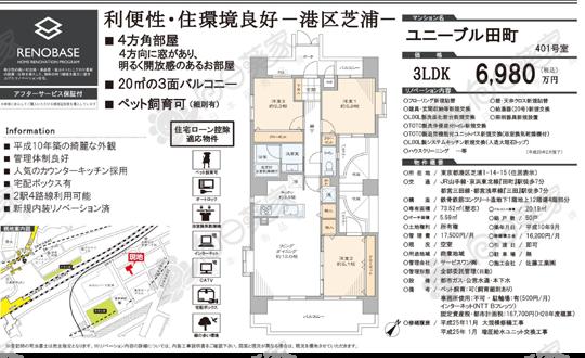 东京港区田町高级公寓434万人民币
