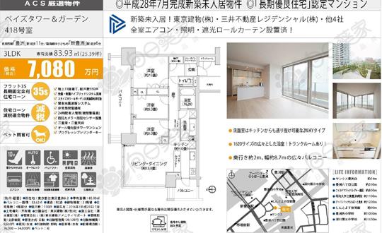 东京江东丰洲公寓446万人民币