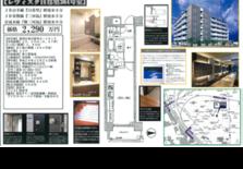 东京荒川日暮里公寓137万人民币