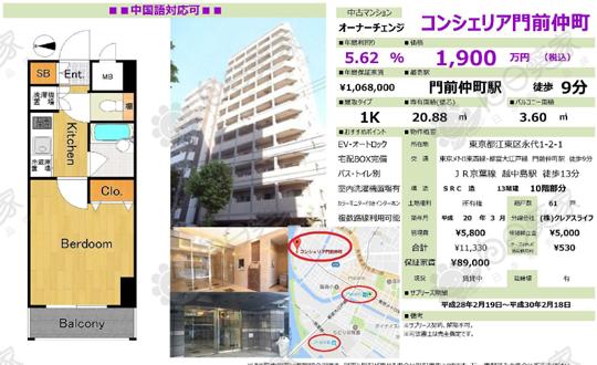 东京門前仲町公寓114万人民币,表面回报5.62%