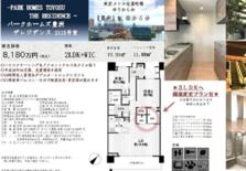 东京豊州公寓490万人民币