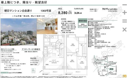 东京惠比寿公寓496万人民币