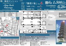 日本东京都文京区御茶水公寓整栋