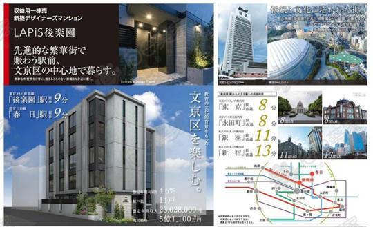 首付1145万人民币购买东京都文京区公寓整栋