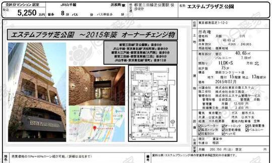 东京都港区芝公园公寓321万人民币