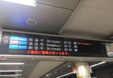 日本东京的人口未来会不会减少?