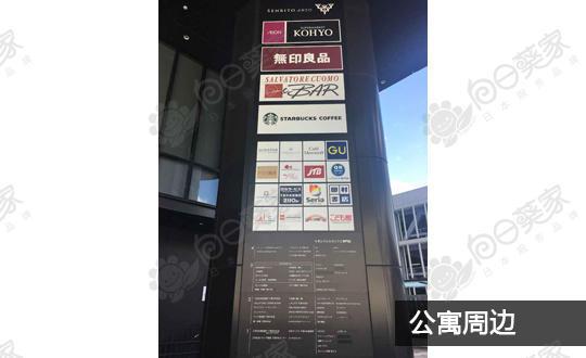 日本大阪府丰中市千里中央公寓
