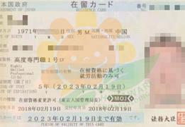 北京人日本高度人才签证获批