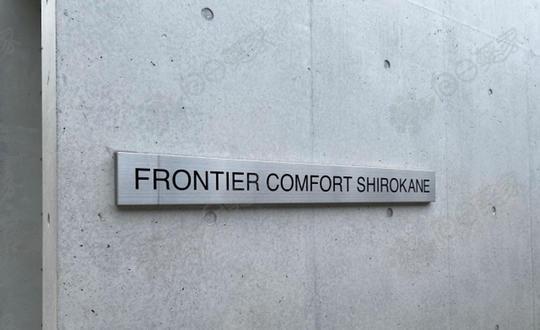 日本东京都港区白金小户型公寓整栋