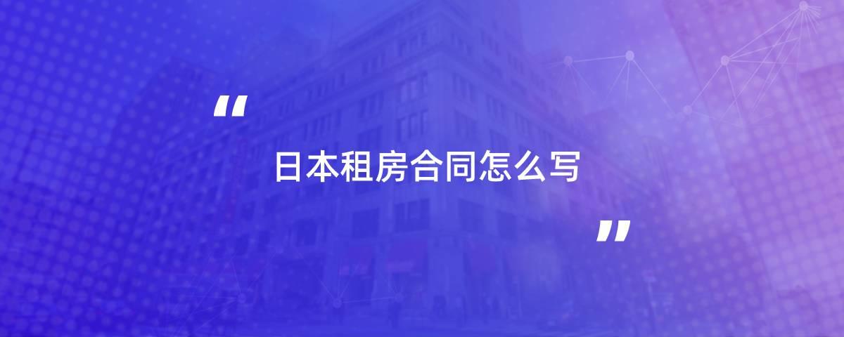 日本租房合同怎么写?