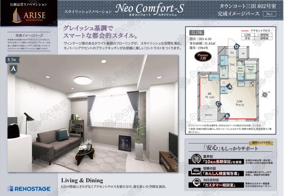 日本东京都港区东京塔麻布十番小公寓