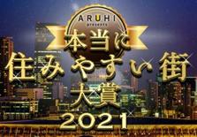 日本真正适合居住的街道大赏2021