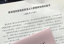 日本人对接种中国新冠疫苗这件事怎么看?