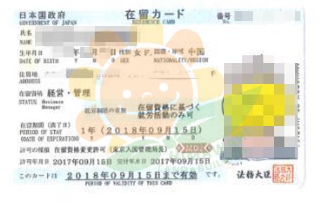 经营管理签证
