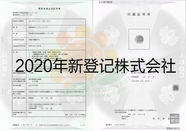 日本株式会社营业藤本