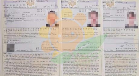 日本高度人才签证