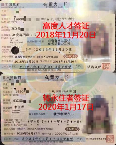 日本高度人才签证.png
