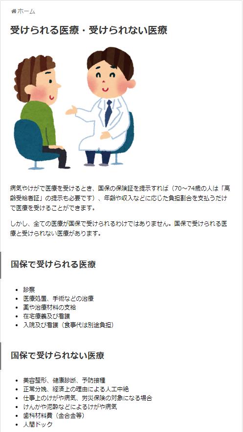 日本国民健康保险保哪些疾病?