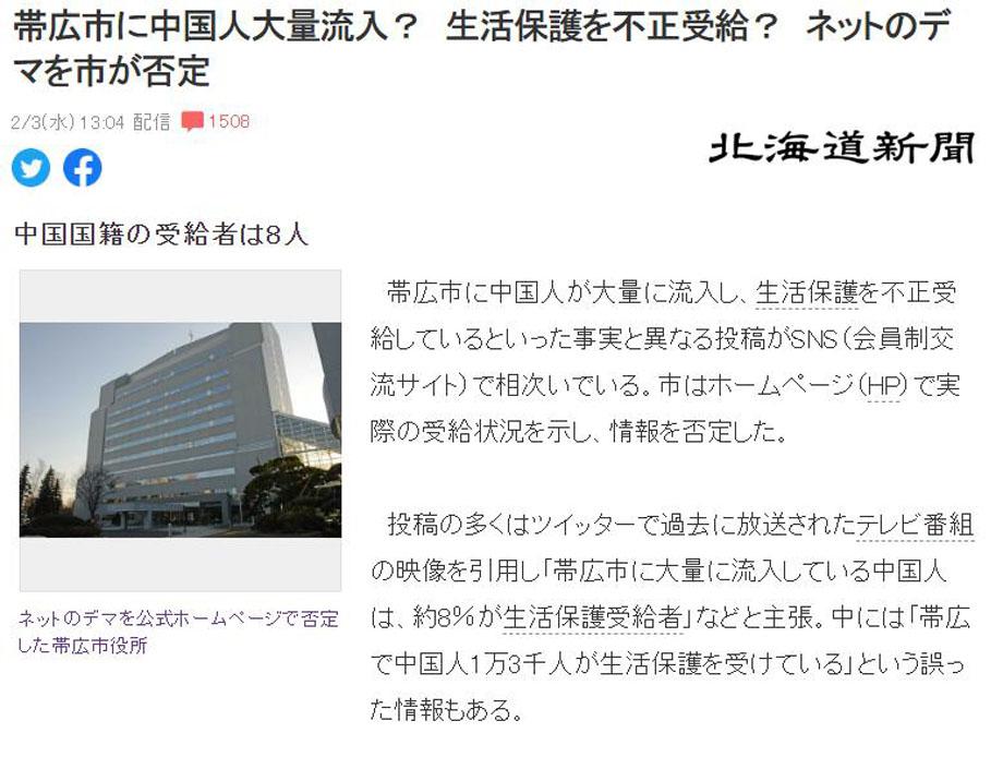 中国人在日本.png
